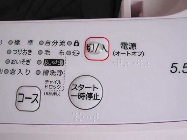 電源ボタンにふくらみのあるシールを貼っています