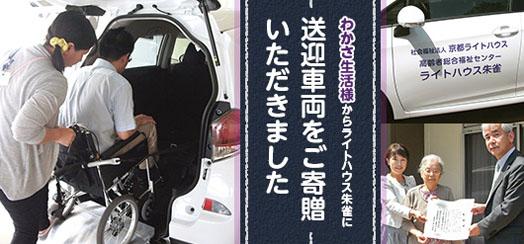 わかさ生活様からライトハウス朱雀に送迎車両をご寄贈いただきました。