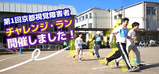 第1回京都視覚障害者「チャレンジ・ラン」開催しました!
