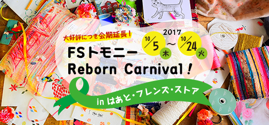 2017年10月5日(木)~10月24日(火)FSトモニー Reborn Carnival!はあと・フレンズ・ストアにて