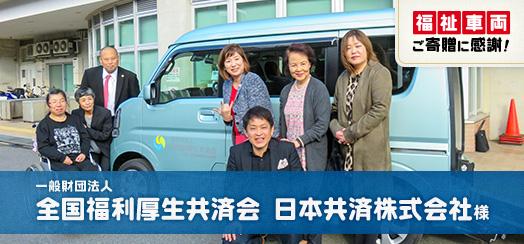 一般財団法人全国福利厚生共済会・日本共済株式会社様から福祉車両を頂きました