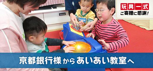 京都銀行様からあいあい教室に視覚障害児のための玩具一式のご寄贈
