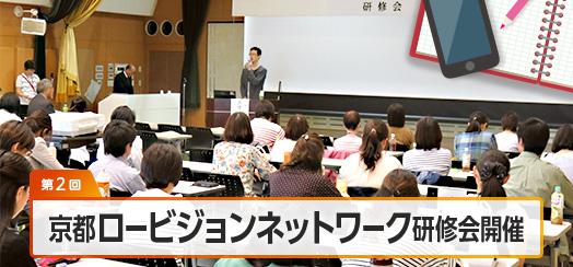 第2回京都ロービジョンネットワーク研修会開催