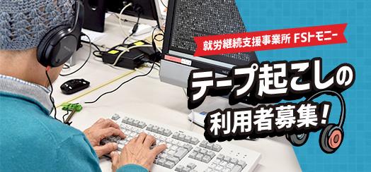 就労継続支援事業所FSトモニー テープ起こしの利用者募集!
