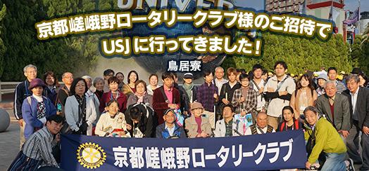 京都嵯峨野ロータリークラブ様のご招待でUSJに行ってきました!鳥居寮