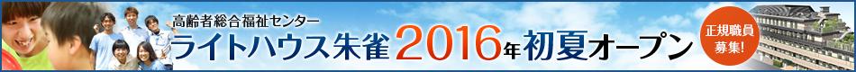 高齢者総合福祉センター ライトハウス朱雀 2016年初夏オープン 正規職員募集