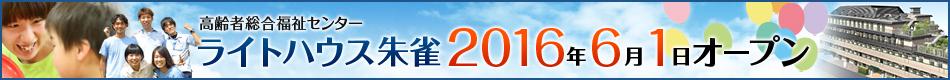 高齢者総合福祉センター ライトハウス朱雀 2016年6月1日オープン