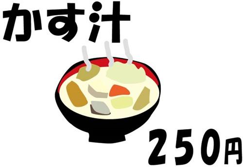 かす汁250円