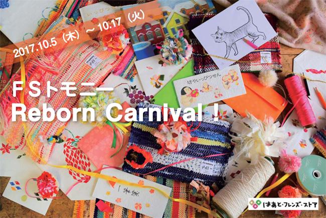 FSトモニー Reborn Carnival ! 2017年10月5日(木)から10月17日(火)はあとフレンズストアにて
