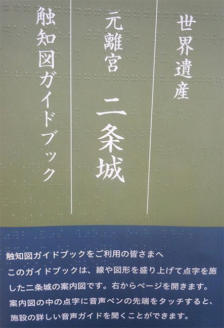 表紙:点字と墨字両方で説明