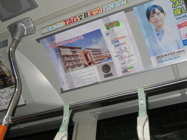 掲載された京都ライトハウスを紹介したポスター