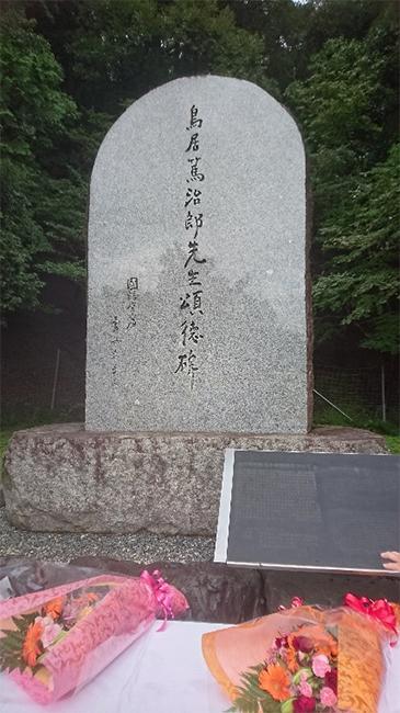 鳥居篤治郎先生の頌徳碑