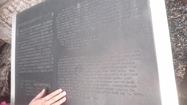 鳥居篤治郎先生の頌徳碑の説明文