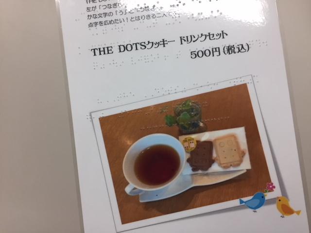 THE DOTSクッキー メニュー表