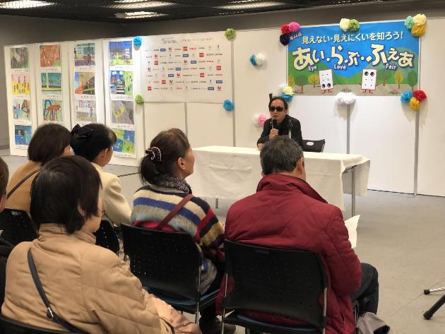 京都府視覚障害者協会理事の松永信也さんによる講演