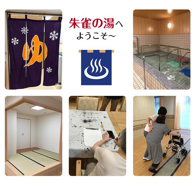 画像:「朱雀の湯へようこそ」の文字。風呂設備の写真、小上がりの写真など。