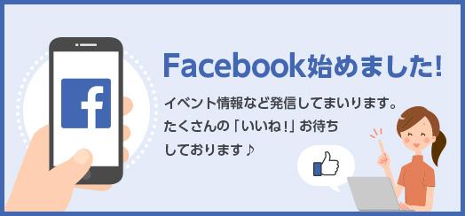 スライド6:Facebookはじめました