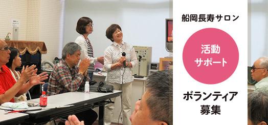 スライド5: 船岡長寿サロン 活動サポート ボランティア募集