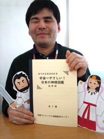 宇宙一やさしい!日本の神様図鑑(おてがるBOOK 3)