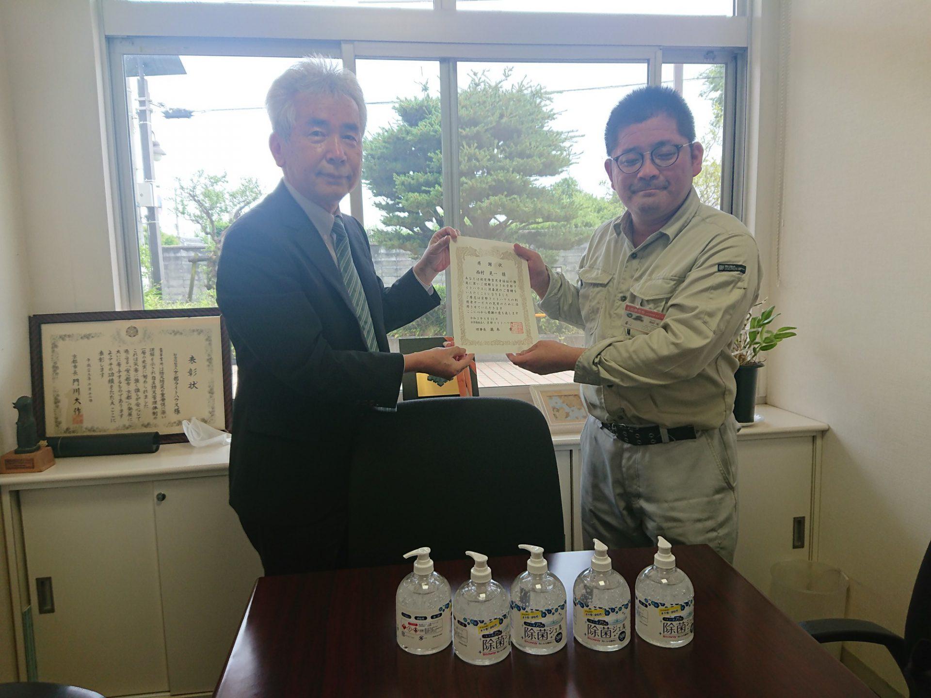 西村晃一様から除菌液一式のご寄贈をいただきました