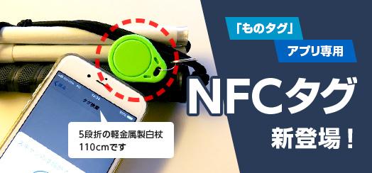 スライド1:NFCタグ新登場
