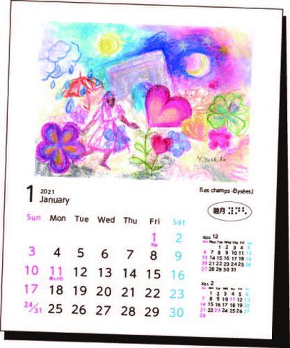 1月のカレンダー。テーマは「オーシャンゼリゼ」