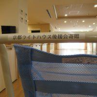 キャリーフレームに「京都ライトハウス後援会寄贈」と掲げています
