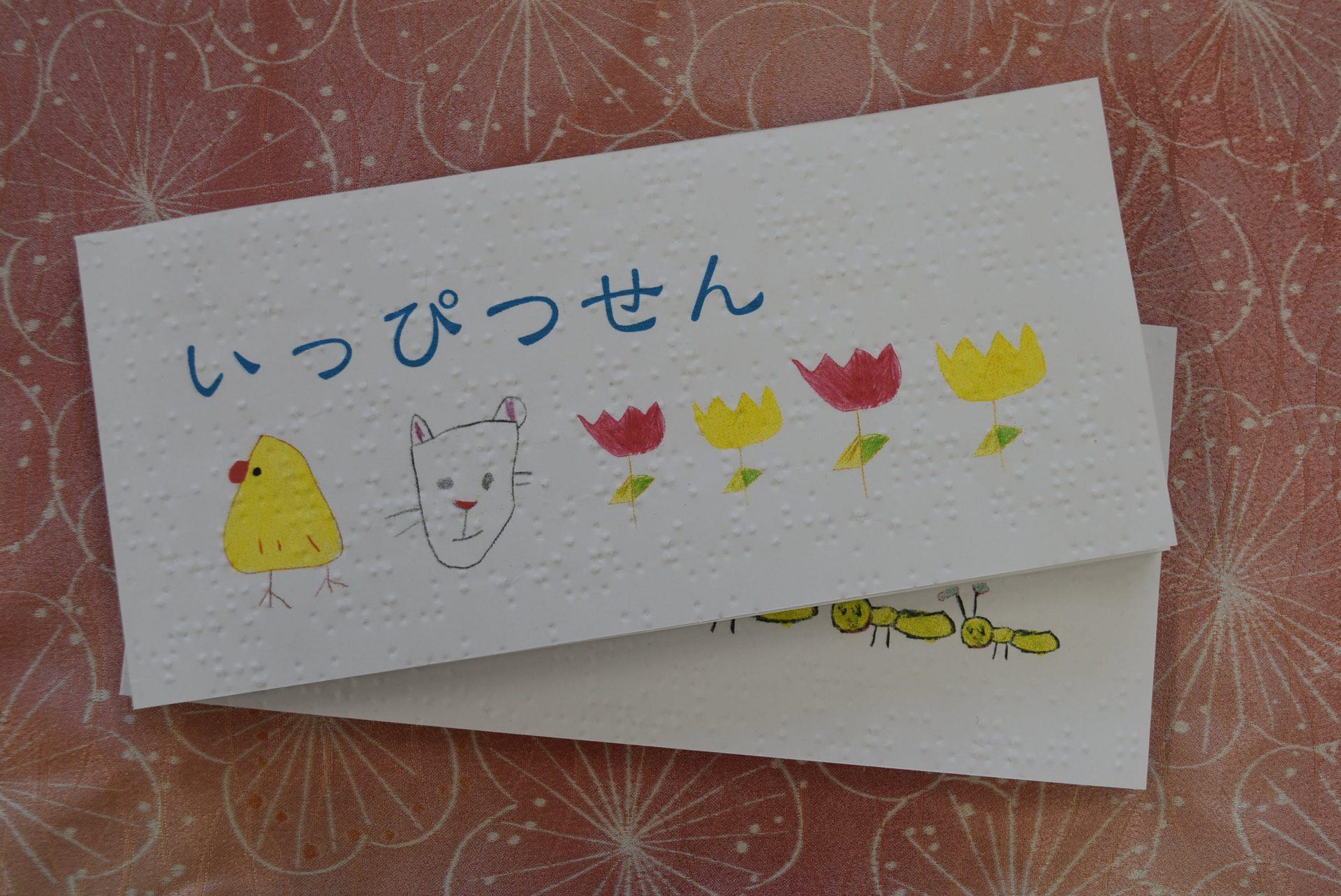 利用者さんが手書きしたイラストの第二弾は、「ヒヨコ、ウサギ、チューリップ」。