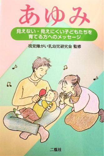 『あゆみ ~見えない・見えにくい子どもたちを育てる方へのメッセージ』