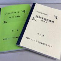 おてがるBOOKシリーズ写真