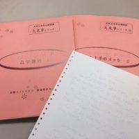 「大文字」シリーズ写真